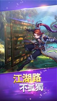 江湖天下 screenshot 2