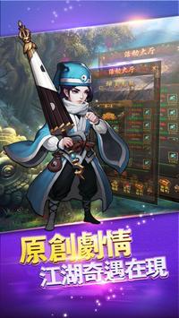 江湖天下 screenshot 3
