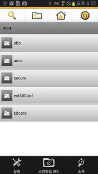 Y-SafeFile(개인 파일 관리) screenshot 2