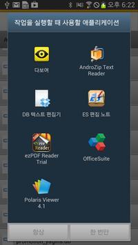 Y-SafeFile(개인 파일 관리) screenshot 6
