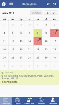 Я Донор ЧР poster