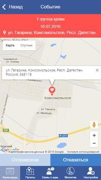 Я Донор ЧР screenshot 1