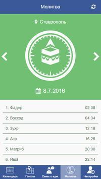 Я Донор ЧР screenshot 2