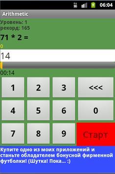 Арифметик apk screenshot