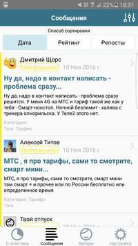 Крибрум apk screenshot
