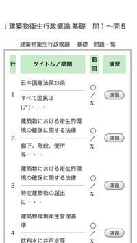 建築物衛生行政Quiz screenshot 1
