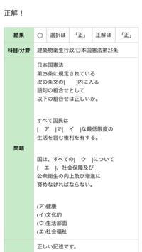 建築物衛生行政Quiz screenshot 3