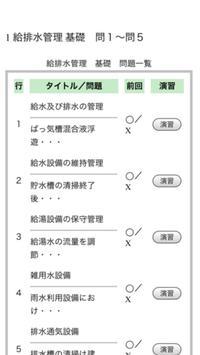 給排水管理Quiz apk screenshot