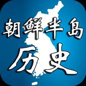朝鲜半岛历史 icon
