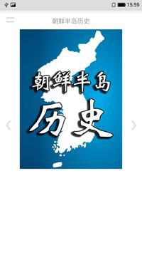 朝鲜半岛历史 poster
