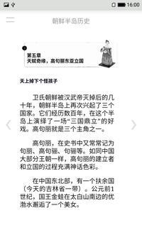 朝鲜半岛历史 screenshot 10