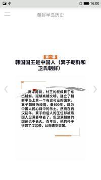 朝鲜半岛历史 screenshot 1