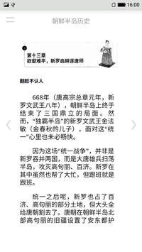 朝鲜半岛历史 screenshot 7