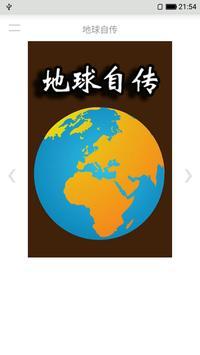 地球自传 poster