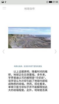 地球自传 screenshot 1