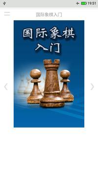 国际象棋入门 poster