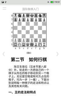 国际象棋入门 screenshot 1