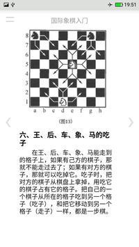 国际象棋入门 screenshot 2