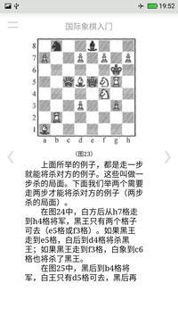 国际象棋入门 screenshot 3