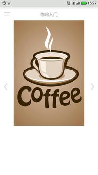 咖啡入门 poster
