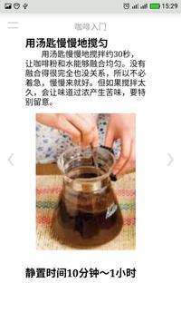 咖啡入门 apk screenshot
