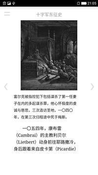 十字军东征史 screenshot 1