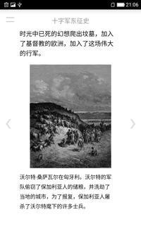 十字军东征史 screenshot 2