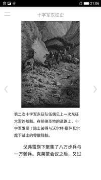 十字军东征史 screenshot 3