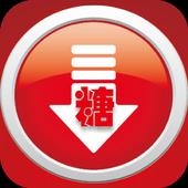 糖尿病防治手册 icon