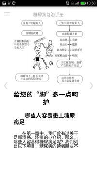 糖尿病防治手册 screenshot 3
