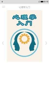 心理学入门 poster