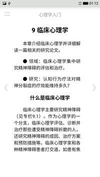 心理学入门 screenshot 3