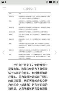 心理学入门 screenshot 5
