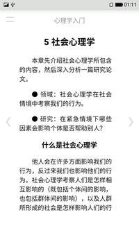 心理学入门 screenshot 6