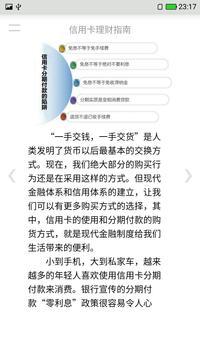 信用卡理财指南 screenshot 5
