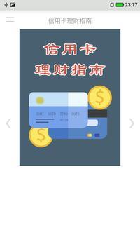 信用卡理财指南 poster