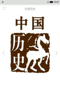 中国历史 poster