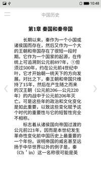 中国历史 screenshot 1