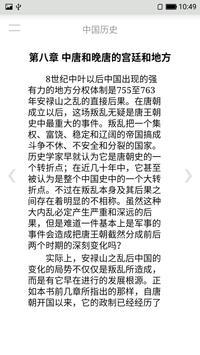 中国历史 screenshot 2