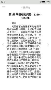 中国历史 screenshot 3