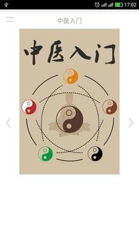 中医入门 poster