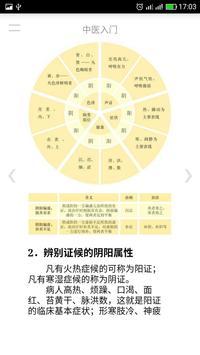 中医入门 screenshot 10