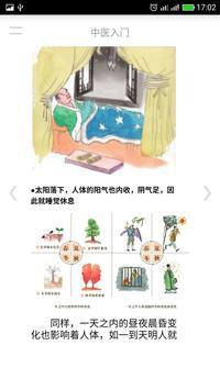 中医入门 screenshot 1