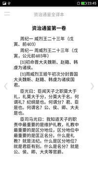 资治通鉴全译本 screenshot 1