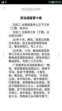 资治通鉴全译本 screenshot 2