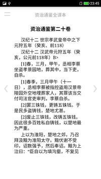 资治通鉴全译本 screenshot 7