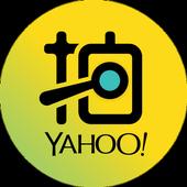 Yahoo奇摩拍賣 - 刊登免費 安心購物 icon