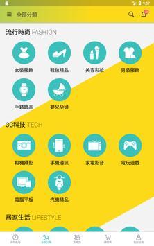 Yahoo奇摩拍賣 - 刊登免費 安心購物 apk screenshot