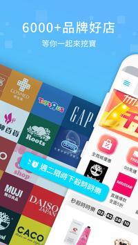 Yahoo奇摩超級商城 -行動購物推薦,好康商品天天優惠 poster
