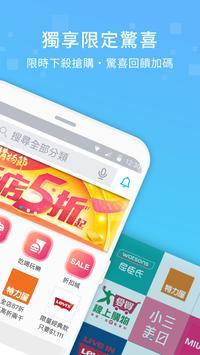 Yahoo奇摩超級商城 -行動購物推薦,好康商品天天優惠 apk screenshot